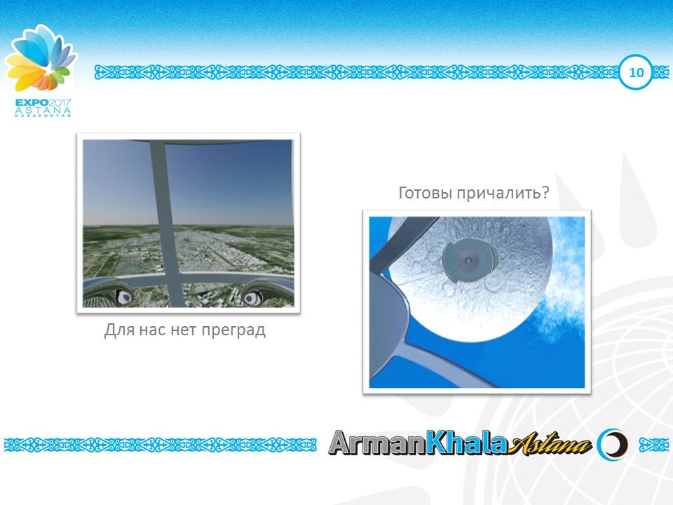 Ø60m Арман Кала – летающий город мечты