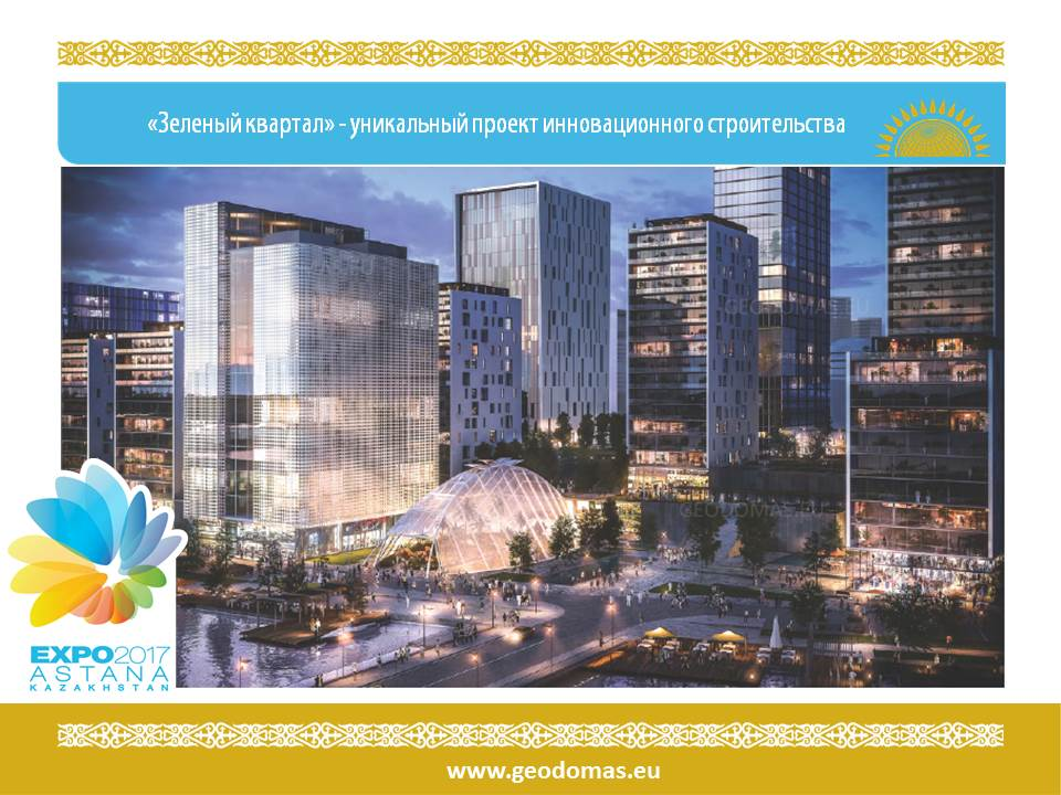 Мультифункциональный кино-центр Био Купол – Казахстан 2015