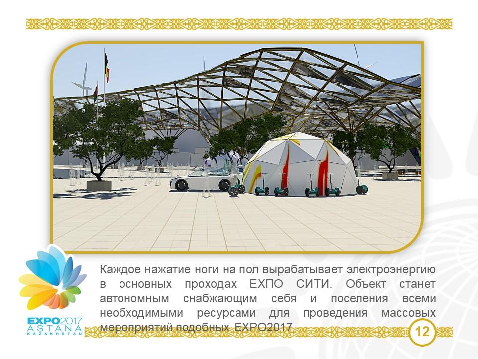Наши идеи легли в основу разработки проекта Экспо 2017